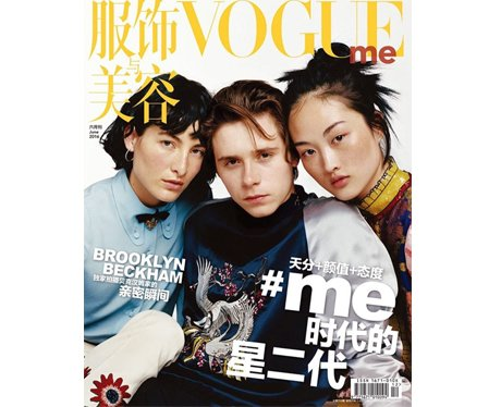Brooklyn Beckham Vogue China ME Cover